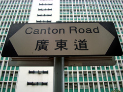 Canton Road, Kowloon.